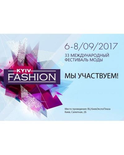 Мы участвуем в Kyiv Fashion 2017