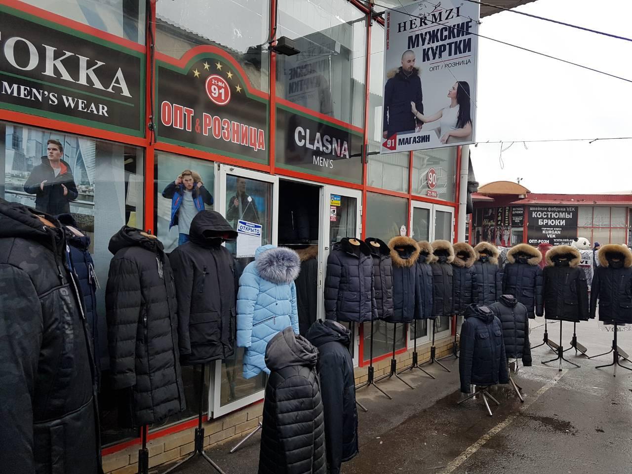 оптовый магазин мужских курток на барабашова