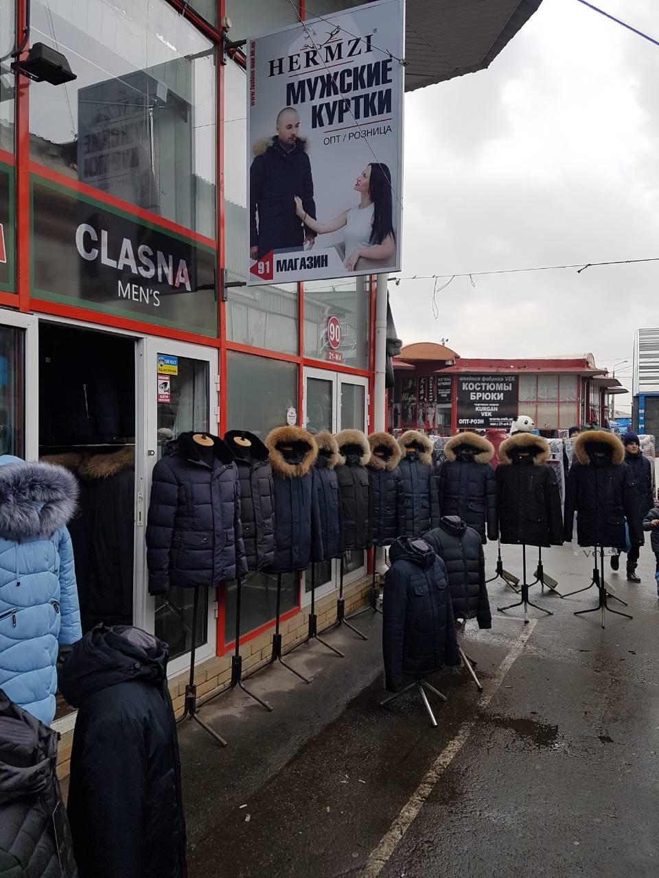 магазин курток на барабашова